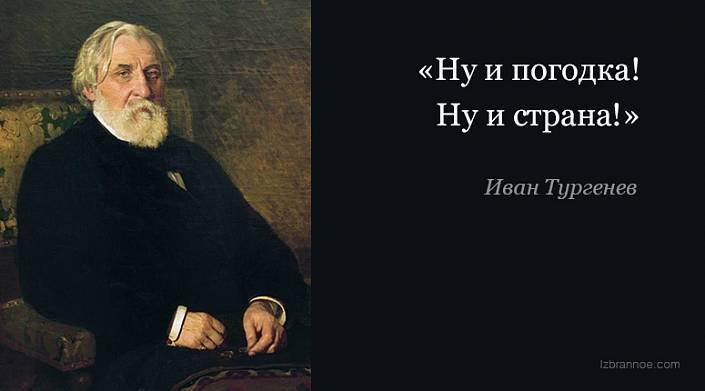 Русские писатели о зиме