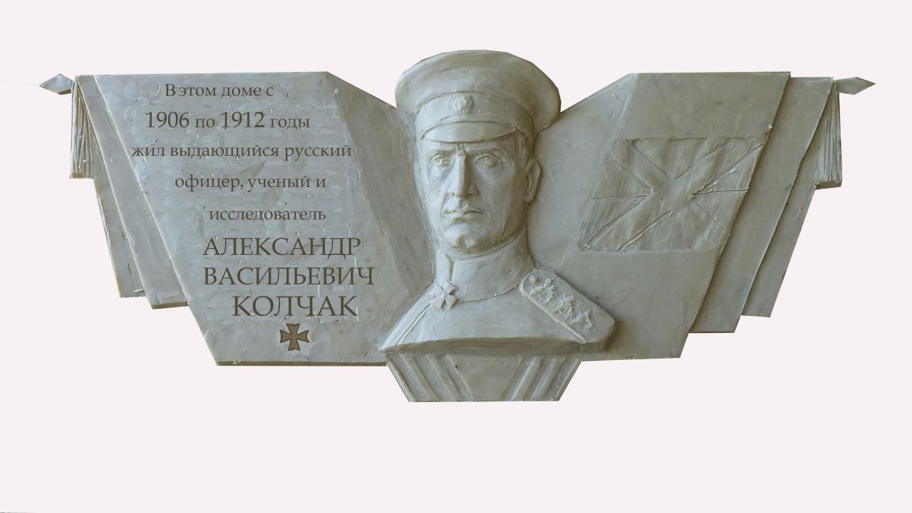 Доска раскола: был ли предателем Колчак?