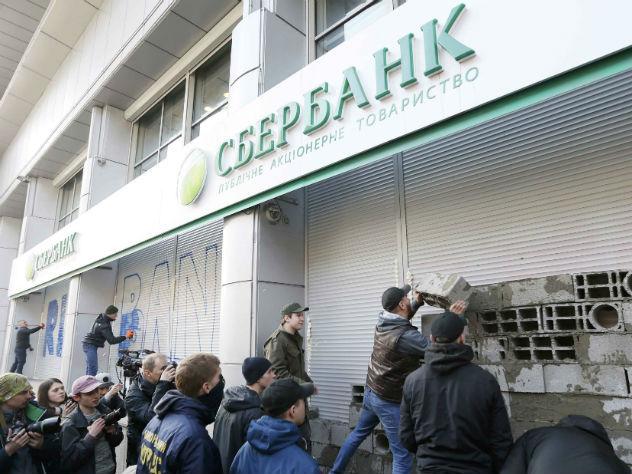 Украинские радикалы блокируют все отделения Сбербанка