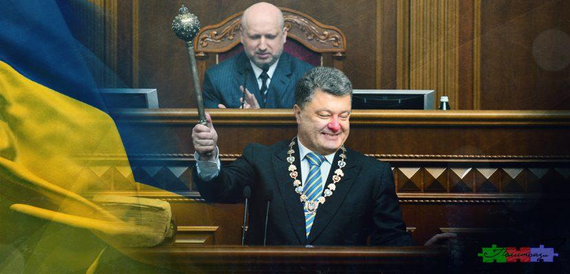 Как Порошенко присягал украи…