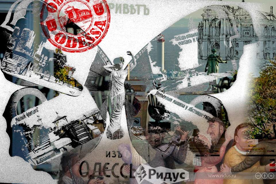 Одесса мама: антология русск…