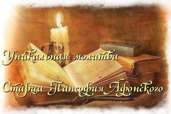 Уникальная молитва СТАРЦА ПАНСОФИЯ АФОНСКОГО.
