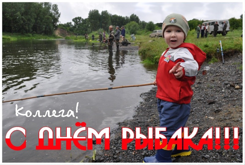 27 июня день рыбака
