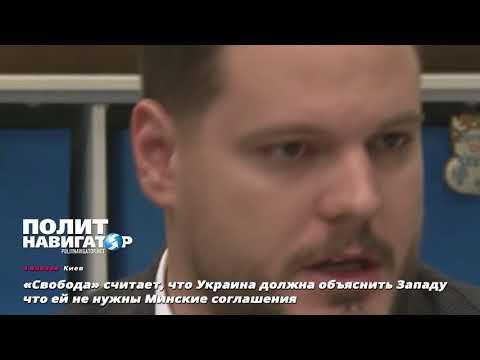 В Раде собираются уболтать Запад на отказ от Минских соглашений