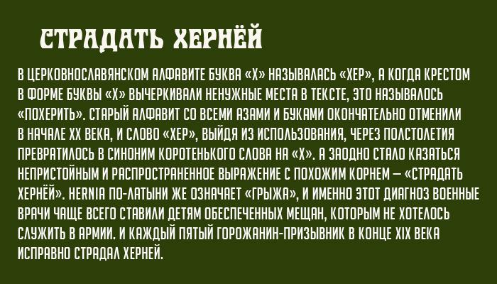 Ругательства в Древней Руси