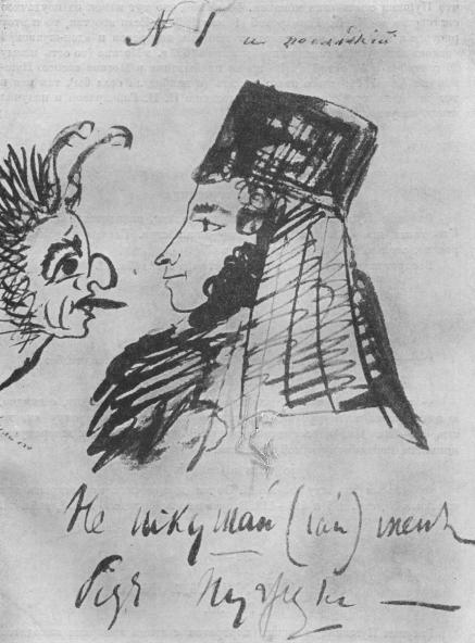 Сексуальные дневники пушкина