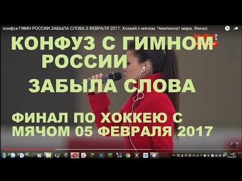 Болельщики освистали неудачно исполненный гимн России на финале ЧМ по бенди