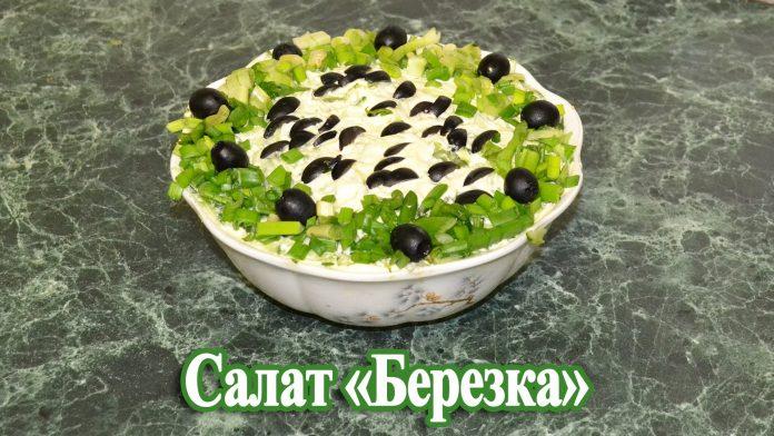 Красивый и вкусный слоеный салат » Березка». Станет хитом стола!