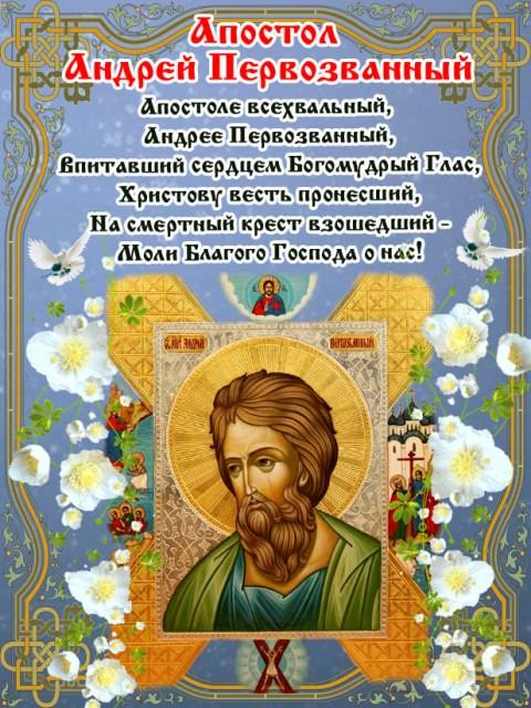 Поздравление ко дню ангела андрея