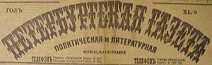 4 Петербургская Газета