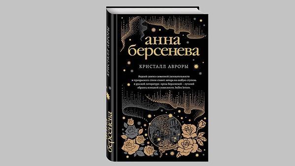 Отрывок нового романа Анны Б…