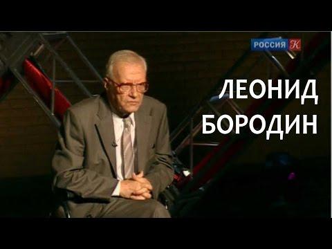 Русский писатель Леонид Иванович Бородин.