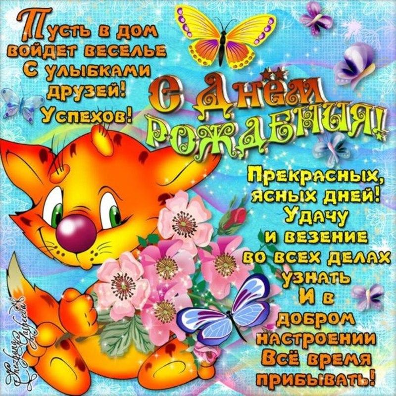 Поздравление другу от подруг с днем рождения