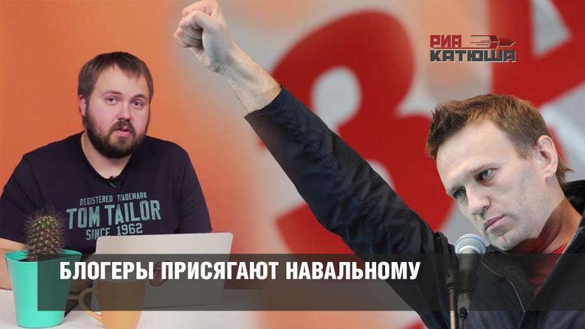 Блогеры присягают Навальному