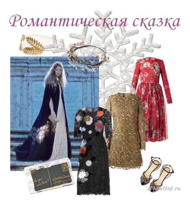Платье на новый год 2015: сказочные мотивы и романтический стиль