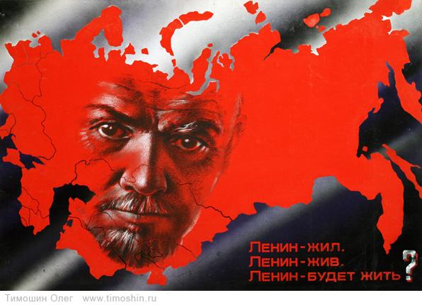 Почему эти живые хотят зарыть мертвого Ленина? Потому что он поныне живей их!