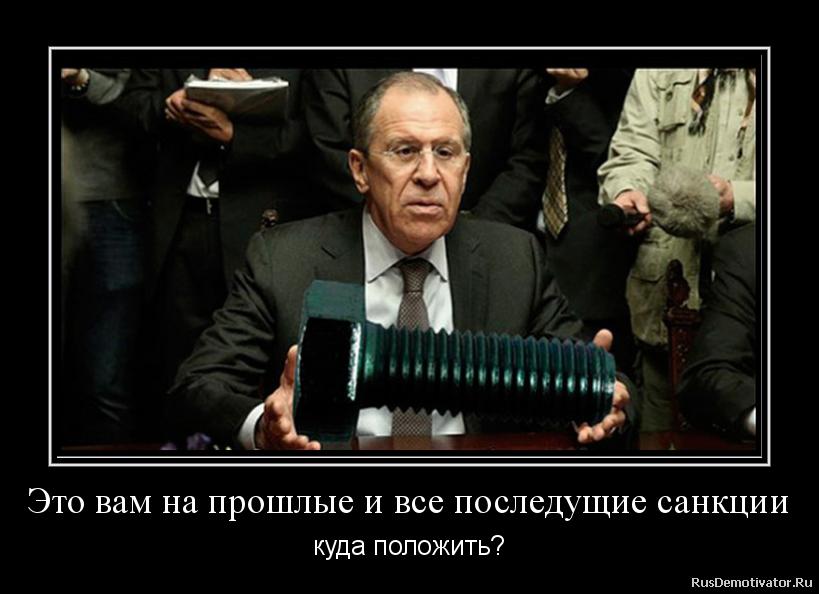 Отмену антироссийских санкций Европа должна заслужить - через жертвы и страдания, осознав ошибку!