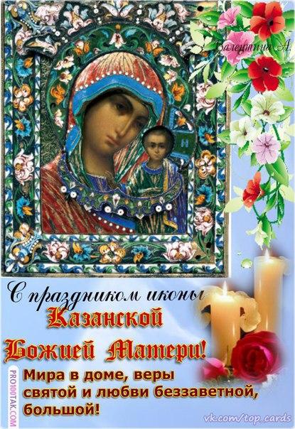 Поздравление с праздник казанской божьей матери 2017