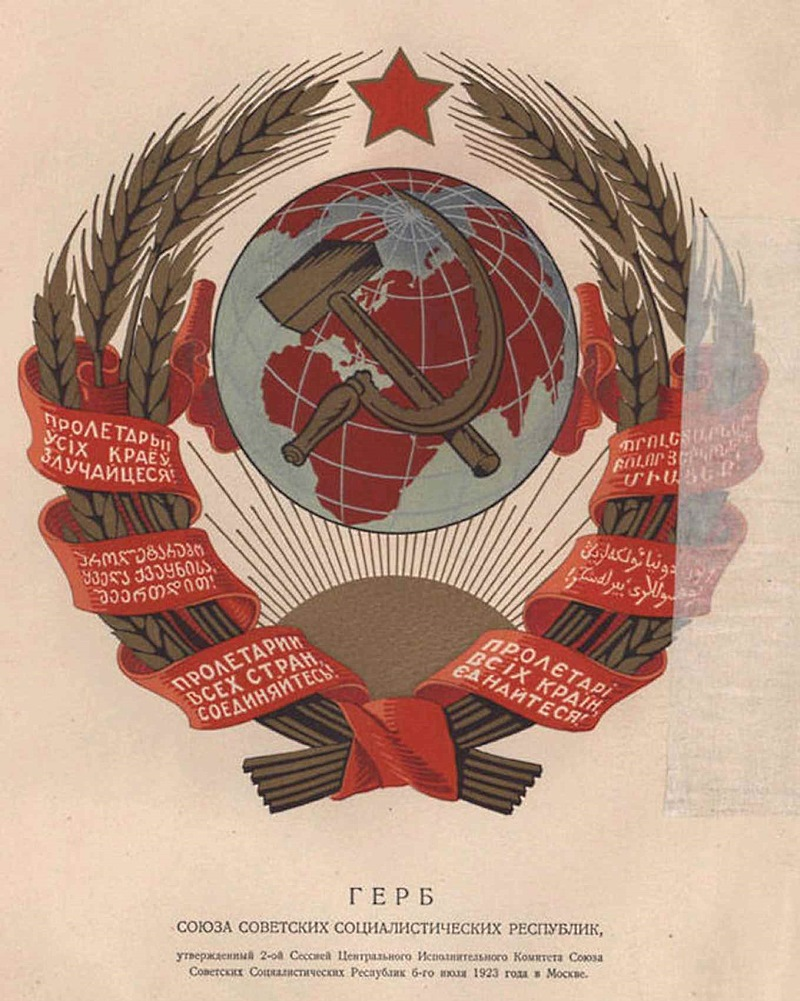 14 лет на гербе СССР была ужасная ошибка!
