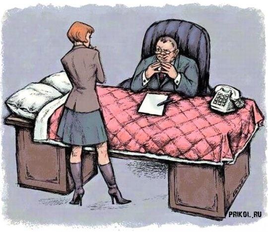 Коль секретарша очень хороша - барьер круша, добьется шеф удачи ( Часть 2)