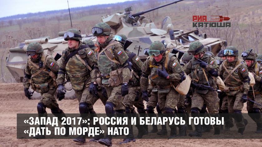 «Запад 2017»: Россия и Беларусь готовы «дать по морде» НАТО