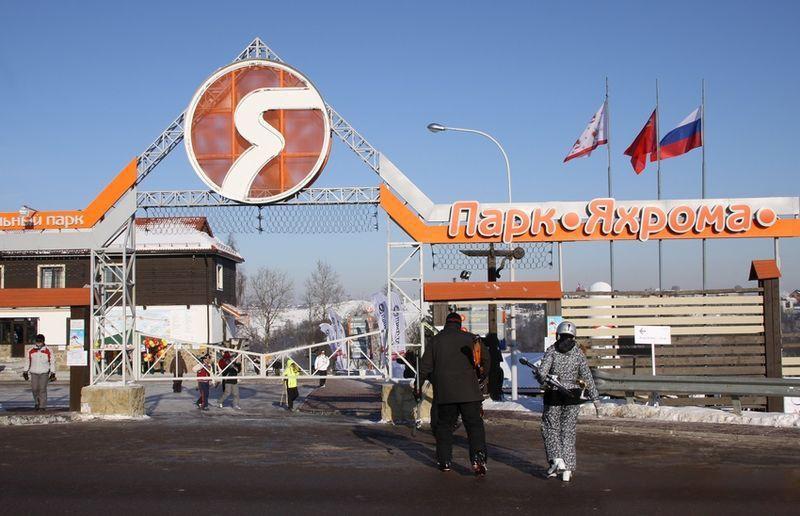 Яхрома, Московская область зима, курорт, лыжи, отдых