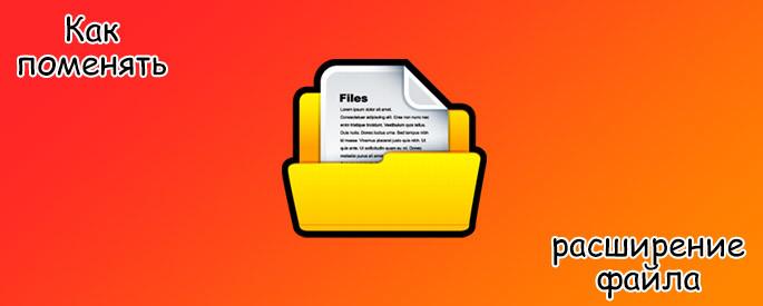 Как изменить расширение файла в Windows 7