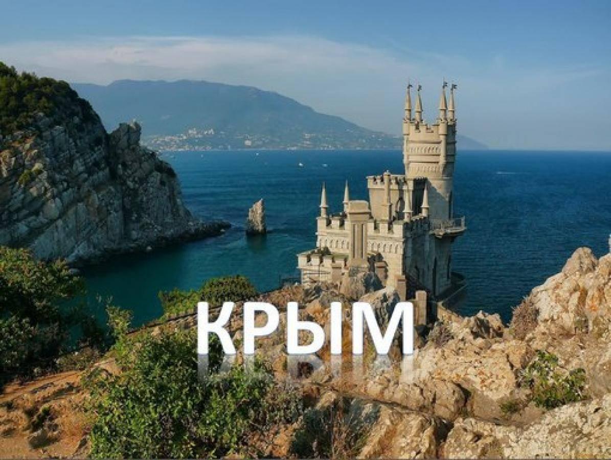 """Европейцы бегут в Крым от """"п…"""