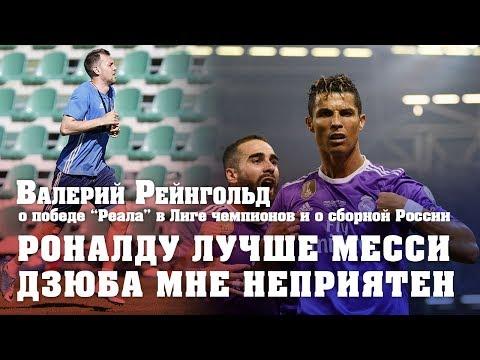 Валерий Рейнгольд: Сейчас «Реал» – эталон мирового футбола