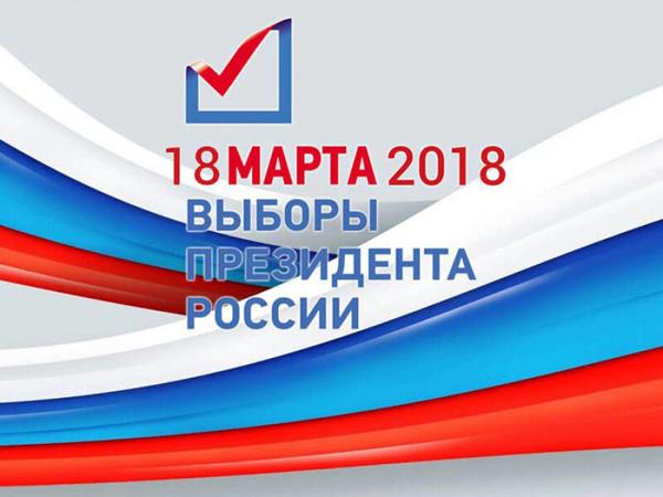 Рейтинг кандидатов в президе…