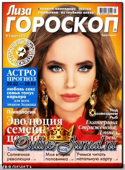 читать журнал лиза гороскоп