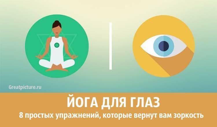 Йога для глаз: 8 простых упр…