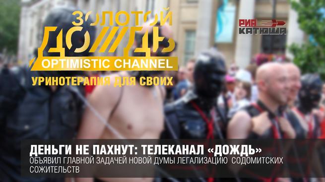 Деньги не пахнут: телеканал «Дождь» объявил главной задачей новой Думы легализацию содомитских сожительств