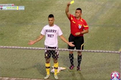 Судья наказал футболиста за предложение руки и сердца