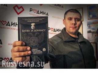 «Нас миллионы русских, за нами вся Россия!» — офицер Армии ЛНР и певец Роман Разум