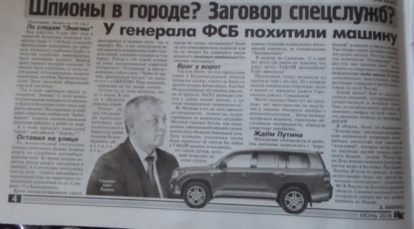 У генерала ФСБ угнали авто с секретной связью прикол, факты, фсб