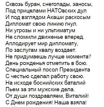 Памяти великого русского дип…