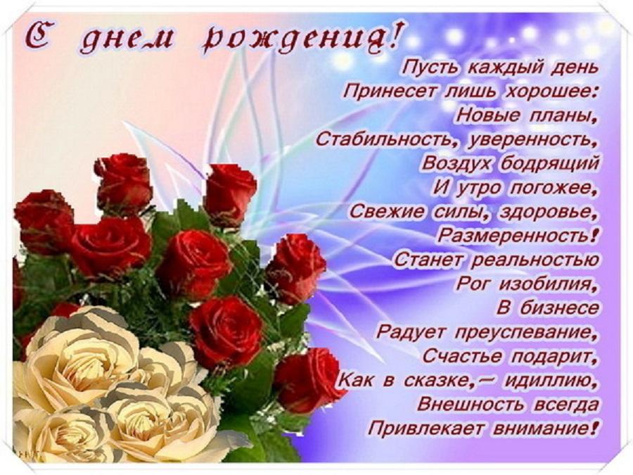 С днем рождения женщине красивые поздравления открытки