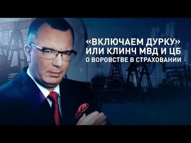 Клинч МВД и ЦБ о воровстве в страховании