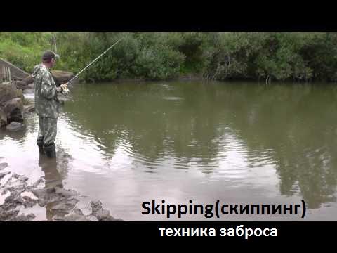 Техника заброса в стиле скиппинг. Рыбалка.