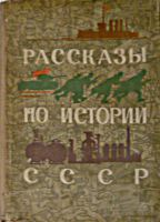 Учебник истории СССР для 4 класса 1965-1969 г.