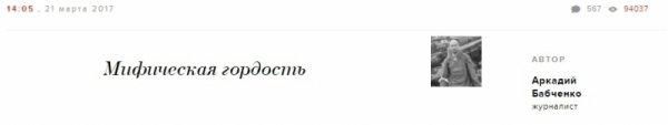 Лживые русофобы «Эха» тиражируют мифотворца Бабченко
