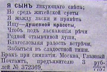 Этот день 100 лет назад. 17 (04) ноября 1912 года