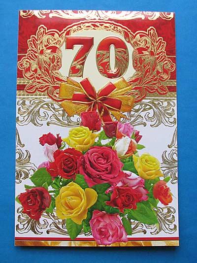 Открытки с поздравлением к 70 летию
