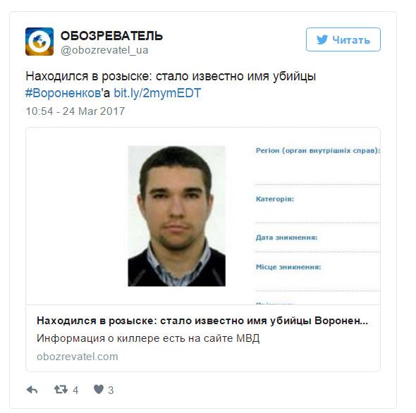 Украинские СМИ узнали имя убийцы Вороненкова