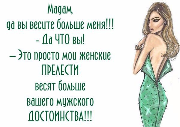 Мадам, да вы весите больше меня!!! Улыбнемся)))