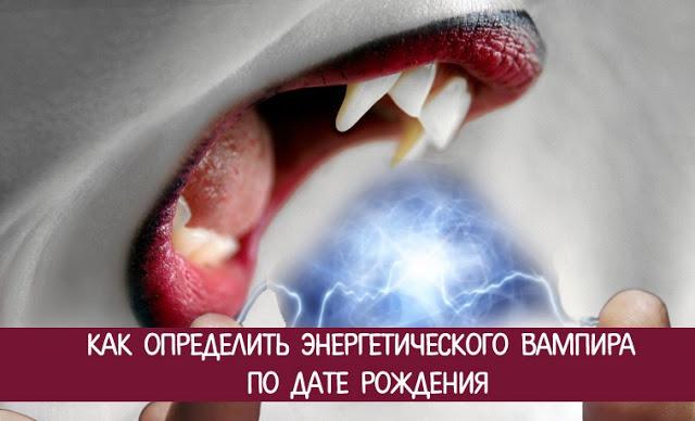 Как определить энергетического вампира по дате рождения