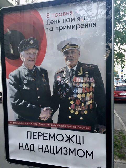 По Украине развесили мерзкие агитки (фото)