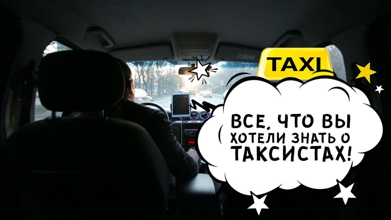 Все, что нужно знать о таксистах