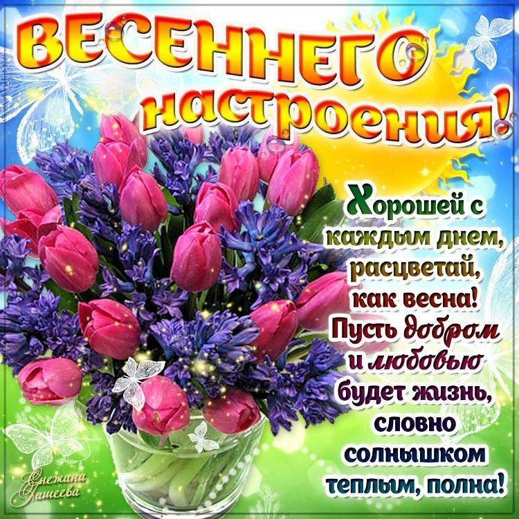 Поздравления с весенним днем рождения 6